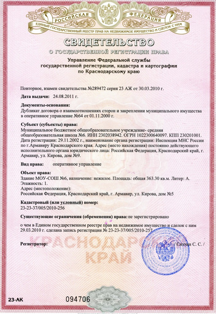 Документ подтверждающий право собственности на дом была